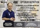 Семинар Optimum Nutrition в магазине Y-Sport