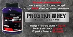 Prostar Whey (907 gr) - фото 5515