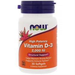 Vitamin D-3 (30 softgels) - фото 6582