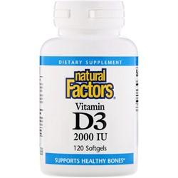 Vitamin D 3 2000 IU (120 softgel) - фото 6624