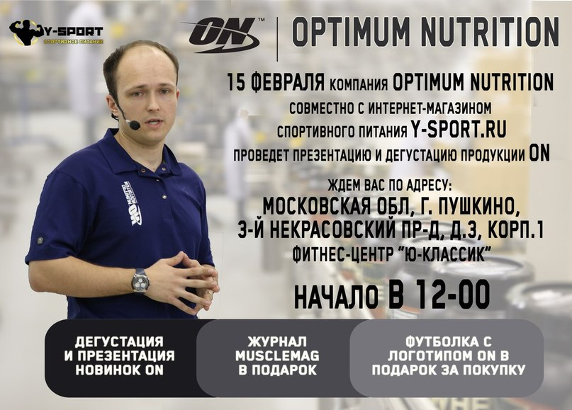 Семинар Optimum Nutrition